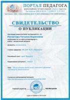 publikacii14